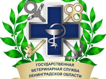 ЭМБЛЕМА государственная ветеренарная служба ленинградской области
